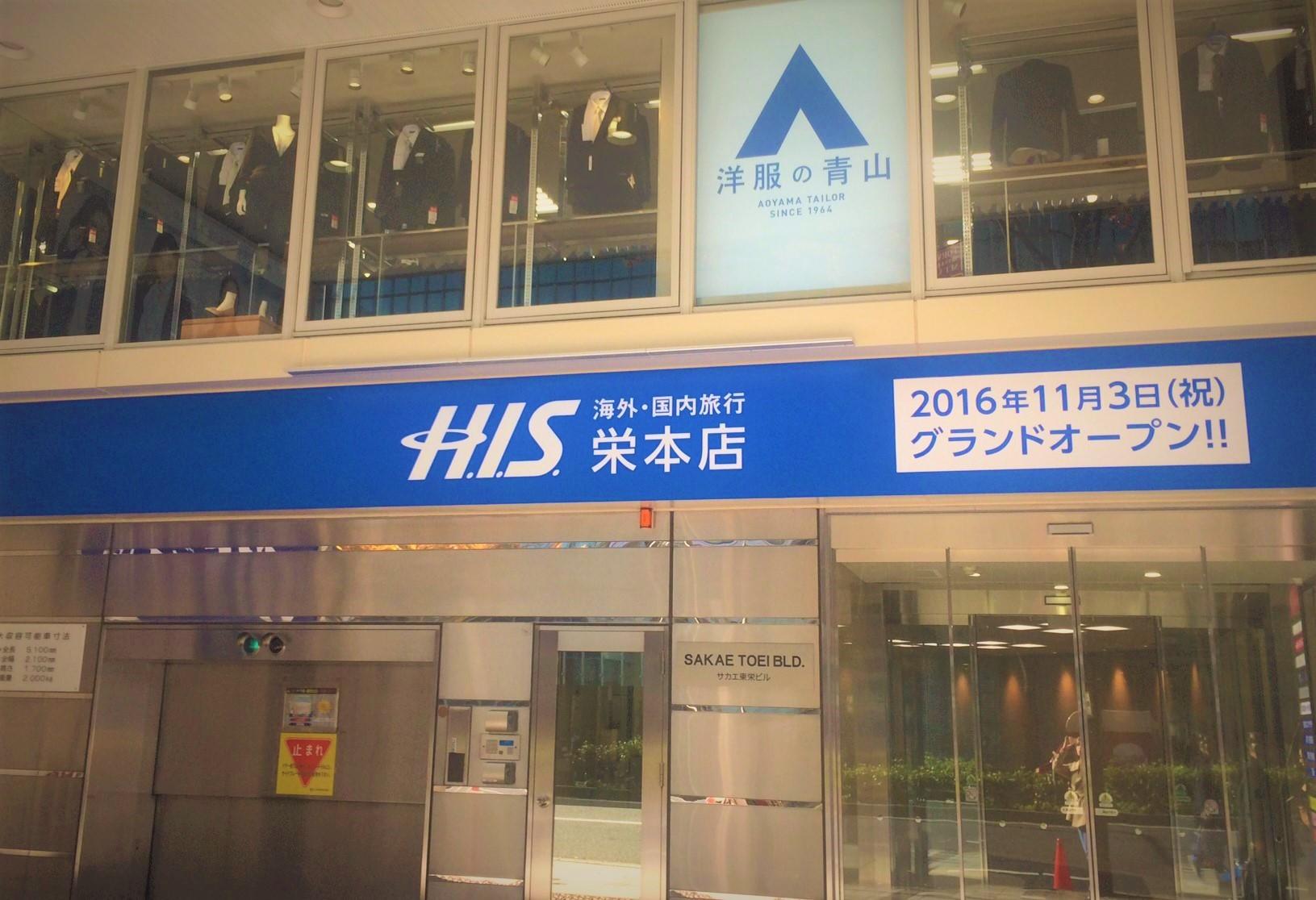 ハワイのホテルを疑似体験?話題のVRを『H.I.S.栄本店』で体験してきた - tenpo