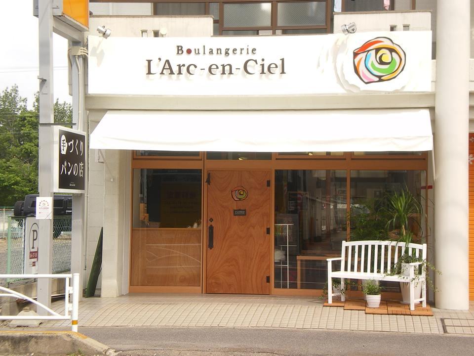 全国が注目する春日井市の『L'Arc-en-Ciel』実は、手作りパンの名店! - 1170674 202388533260491 1753717021 n