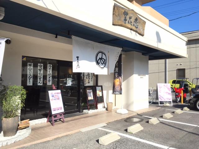 和スイーツ好き必見!さつまいもすうぃーつ尽くしのカフェ『芋花恋』 - IMG 1050