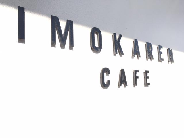和スイーツ好き必見!さつまいもすうぃーつ尽くしのカフェ『芋花恋』 - IMG 1051329