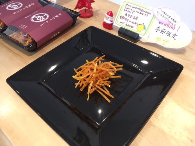 期間限定『芋蜜かりんとうゆず(¥500)』