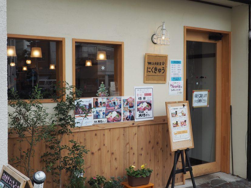 【新栄】1000円以内で食べられるローストビーフのお店「お肉食堂にくきゅう」 - P1010001 827x620