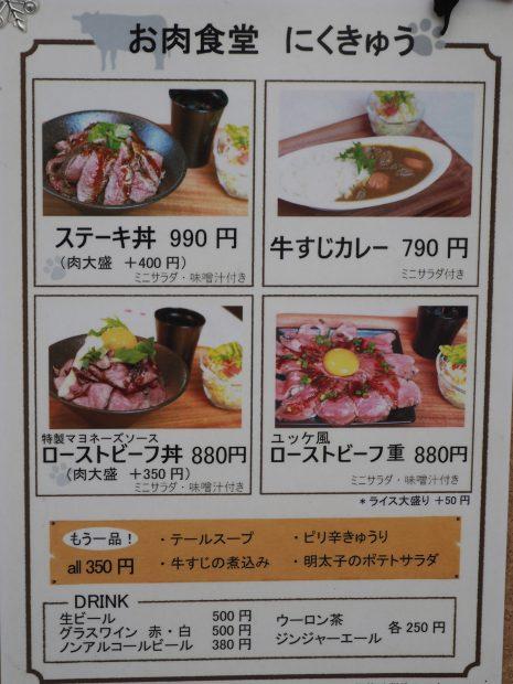 【新栄】1000円以内で食べられるローストビーフのお店「お肉食堂にくきゅう」 - P1010003 e1481638032447 465x620