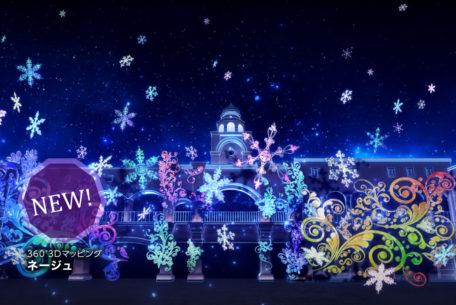 クリスマスの予定にお悩みのあなたに!おすすめイルミネーション5選
