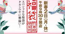 【2017年】一足早くレゴランドにも行ける!?名古屋高島屋の体験型福袋をご紹介 - hukubukuro header 210x110