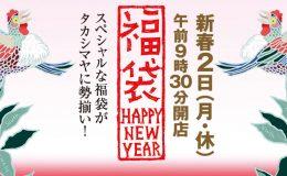 【2017年】一足早くレゴランドにも行ける!?名古屋高島屋の体験型福袋をご紹介 - hukubukuro header 260x160