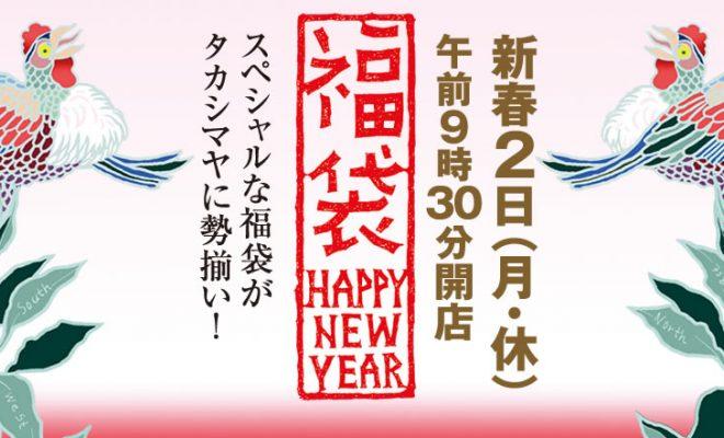 【2017年】一足早くレゴランドにも行ける!?名古屋高島屋の体験型福袋をご紹介 - hukubukuro header 660x400