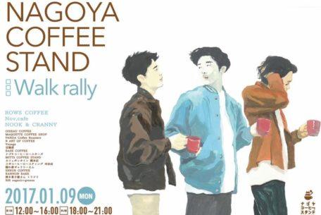 人気店が1日限りで大集結!「ナゴヤコーヒースタンド~Walk rally~」