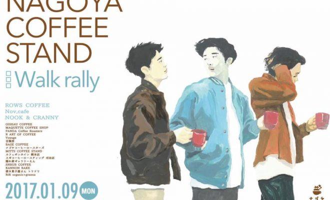 人気店が1日限りで大集結!「ナゴヤコーヒースタンド~Walk rally~」 - nagoyacoffeestandposter 660x400
