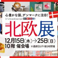 あと4日!名古屋タカシマヤの北欧展に行ってきた私がおススメしたいもの4選