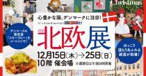 あと4日!名古屋タカシマヤの北欧展に行ってきた私がおススメしたいもの4選 - northern header d6 210x110