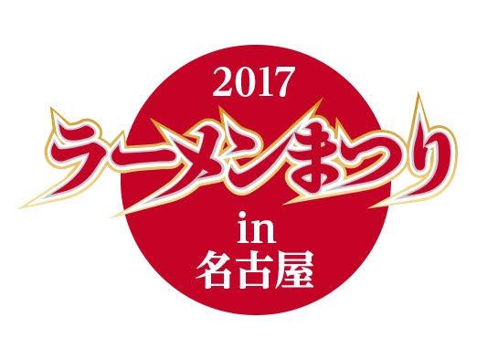 寒い名古屋を熱くする!「ラーメンまつりin名古屋」が今年も名古屋・栄で開催