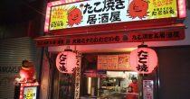 本場大阪のたこ焼きを名古屋で。たこ焼き居酒屋『大阪ミナミのたこいち』 - 10888891 762968860450130 3848212850986689206 n 210x110