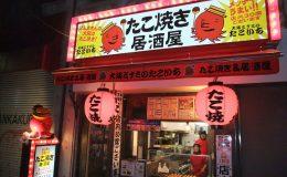本場大阪のたこ焼きを名古屋で。たこ焼き居酒屋『大阪ミナミのたこいち』 - 10888891 762968860450130 3848212850986689206 n 260x160
