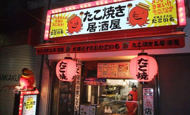 本場大阪のたこ焼きを名古屋で。たこ焼き居酒屋『大阪ミナミのたこいち』 - 10888891 762968860450130 3848212850986689206 n 660x400