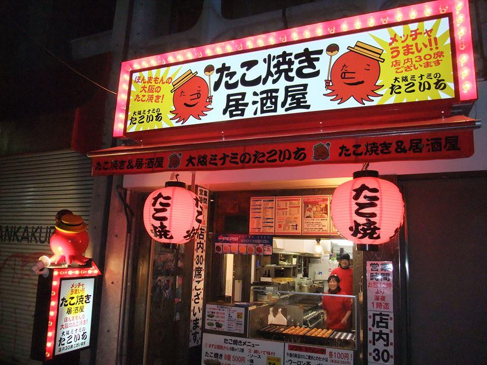 『大阪ミナミのたこいち』大須本店