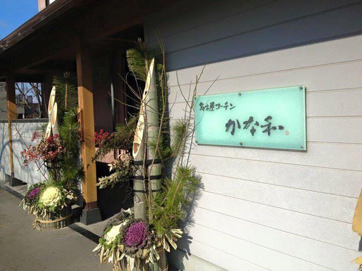 名古屋コーチン料理の老舗店『かな和』