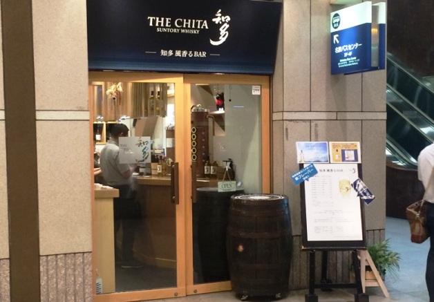 冬はウイスキーも『お燗』で!名駅で楽しむ地元「知多」のウイスキー - 20161213 titafuyu 02