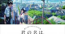 大ヒット映画『君の名は。』のカフェが、期間限定で名古屋パルコにOPEN! - 6f45270a711fb7688863048b171bd3c7 e1485268562130 210x110