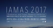 先端芸術が集結!第2の真鍋大度を見逃すな!IAMAS 2017 修了研究発表 - IAMAS 2017 210x110