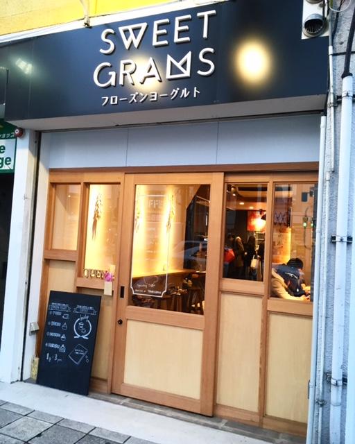 【閉店】名古屋初!自分で作るフローズンヨーグルトのお店『Sweet Grams』 - IMG 1457