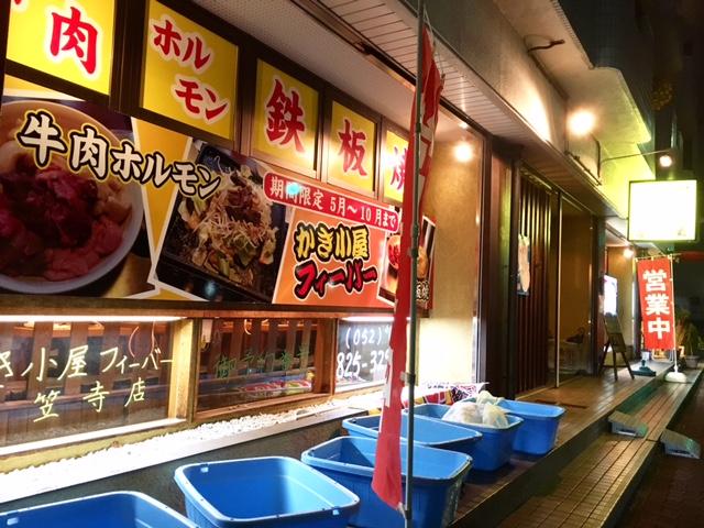 名古屋で牡蠣を食べ放題! 生牡蠣もおいしい『カキ小屋フィーバー』 - IMG 1526
