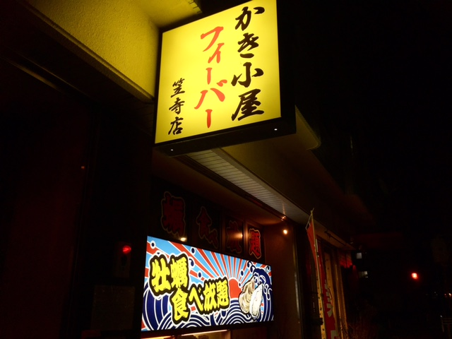 名古屋で牡蠣を食べ放題! 生牡蠣もおいしい『カキ小屋フィーバー』 - IMG 1531