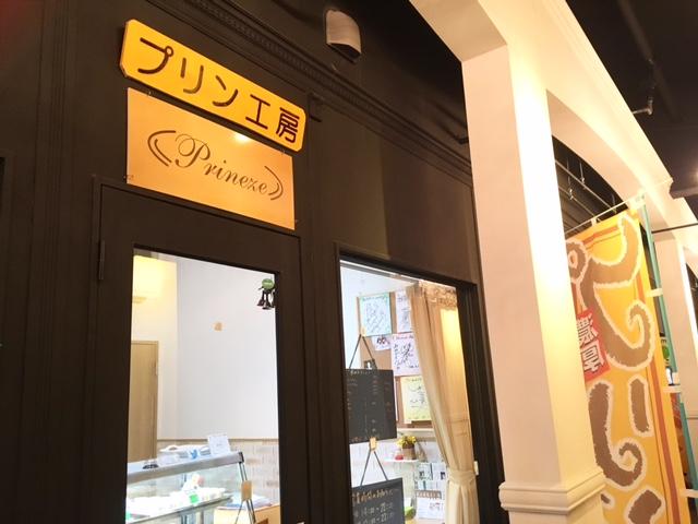 1周年記念イベントも!大須の手作りプリン専門店『Prineze(プリンゼ)』 - IMG 1642 1