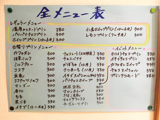 1周年記念イベントも!大須の手作りプリン専門店『Prineze(プリンゼ)』 - IMG 1644 1