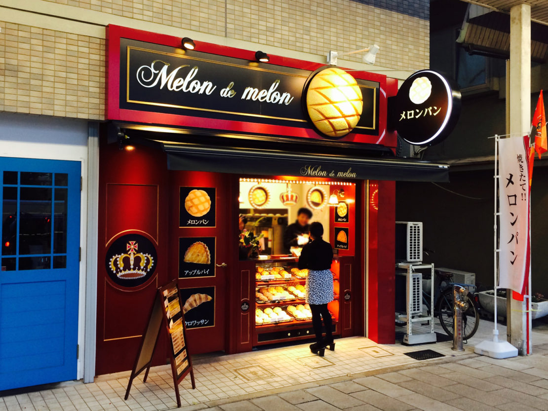 メロンパン屋「Melon de melon」桜山店の人気TOP3を紹介