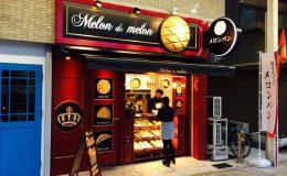 【開店】メロンパン屋「Melon de melon」桜山店の人気TOP3を紹介 - IMG 5140 260x160