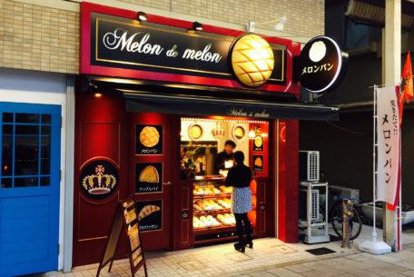 【開店】メロンパン屋「Melon de melon」桜山店の人気TOP3を紹介