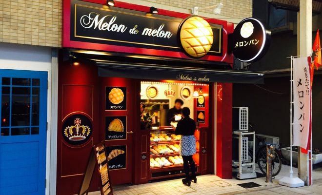 【開店】メロンパン屋「Melon de melon」桜山店の人気TOP3を紹介 - IMG 5140 660x400