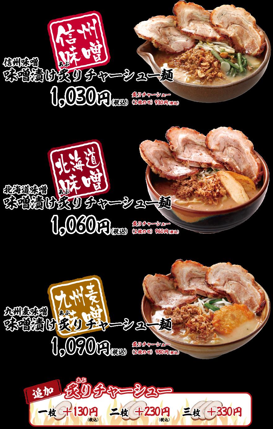 「こだわりの炙りチャーシュー麺」それぞれの味噌に合わせたトッピングに注目