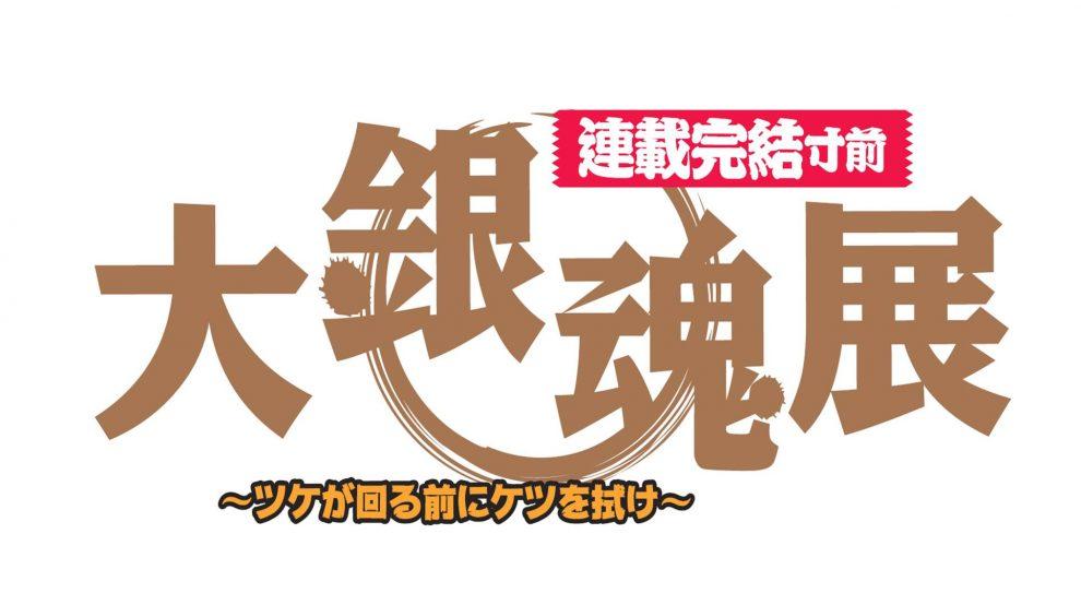 『銀魂』 最終章突入記念!最初で最後?の大銀魂展が栄・丸栄にて開催! - logo org 990x554