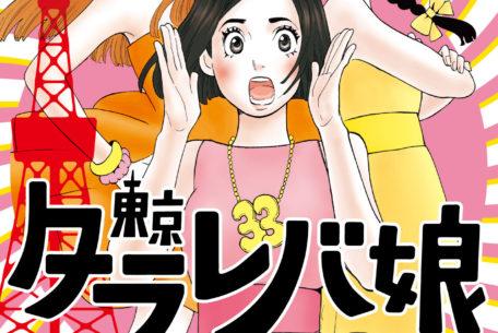 あのタラレバ娘たちが名古屋に進出!?『東京タラレバ娘』 が名古屋栄三越に登場