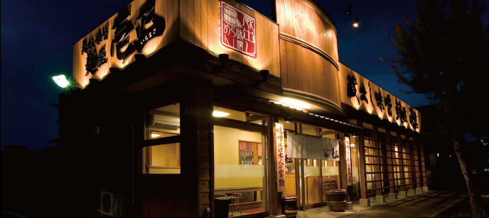 麺屋『壱正 小牧本店』 寒い冬は味噌ラーメンが身に染みる!