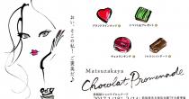 こだわりの「塩」が美味しさを引き立てる!松坂屋のおすすめバレンタインショコラ - matsuzakaya 210x110