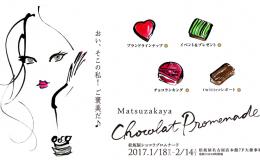 こだわりの「塩」が美味しさを引き立てる!松坂屋のおすすめバレンタインショコラ - matsuzakaya 260x160