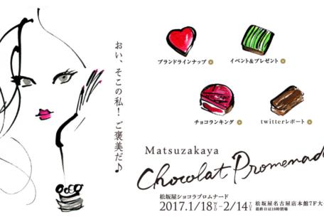 こだわりの「塩」が美味しさを引き立てる!松坂屋のおすすめバレンタインショコラ