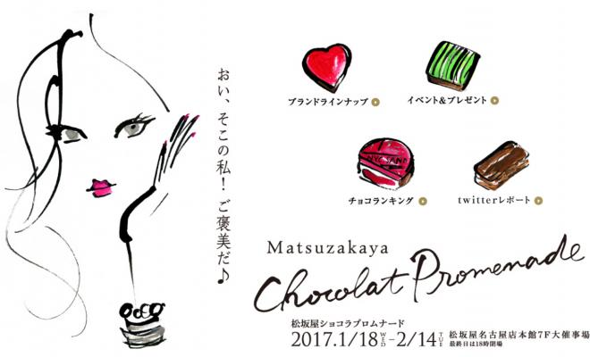 こだわりの「塩」が美味しさを引き立てる!松坂屋のおすすめバレンタインショコラ - matsuzakaya 660x400