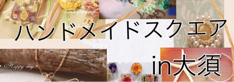 趣味が広がる!交流の輪ができる!名古屋で開催される2月のイベントまとめ - 0634a3a2ae10ce25b4dab60c96cb6ec1