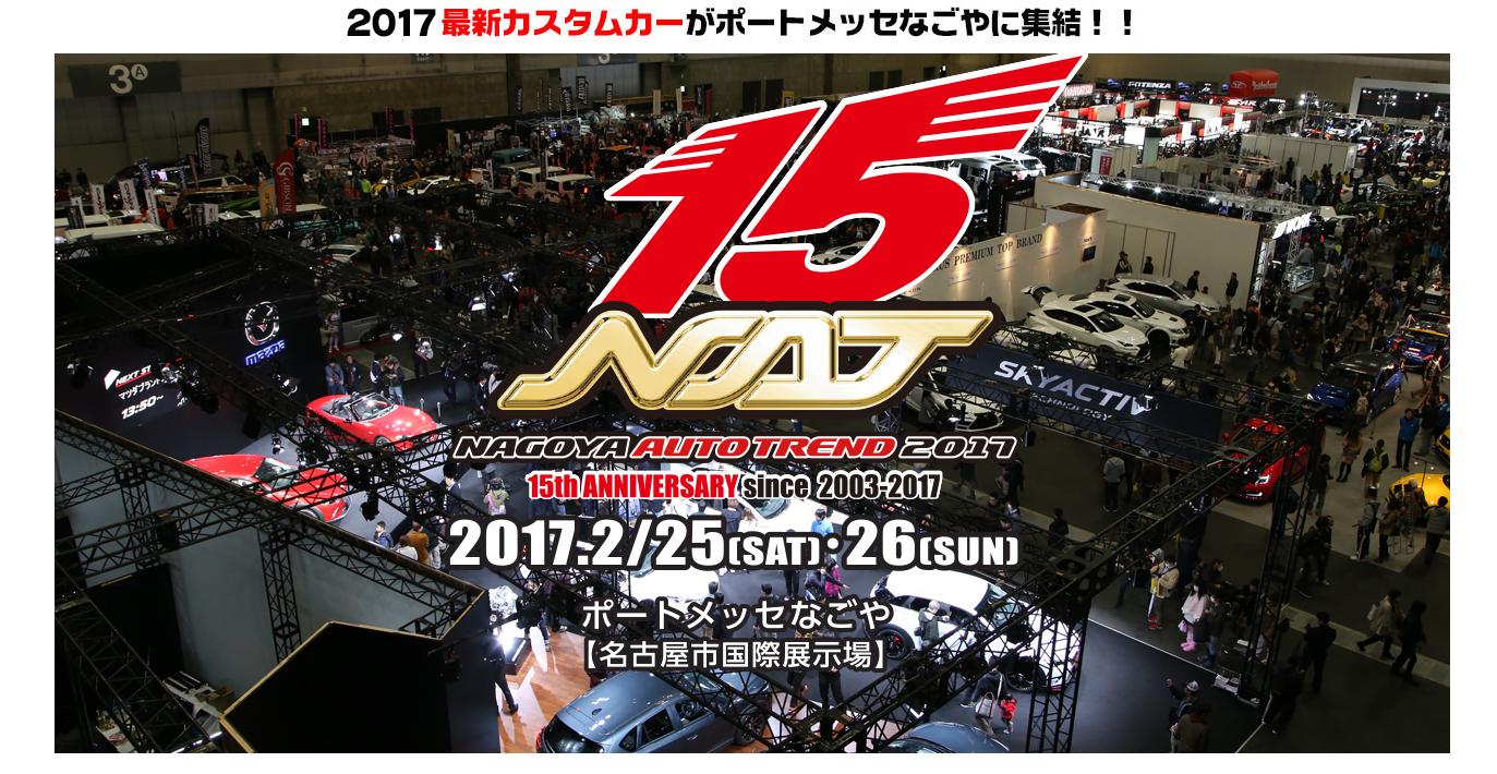 「名古屋サイクルトレンド2017」でスポーツ自転車の魅力に触れよう! - 2017 02 11 crop