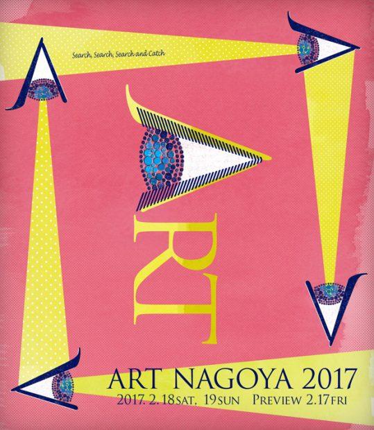 ホテルの客室がギャラリーに!現代アートの祭典「ART NAGOYA 2017」