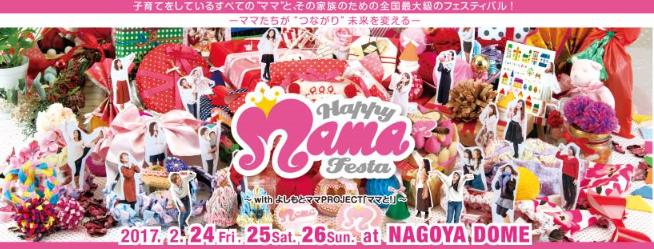 趣味が広がる!交流の輪ができる!名古屋で開催される2月のイベントまとめ - 2df26f6896a8944af3fcf3644f247d04