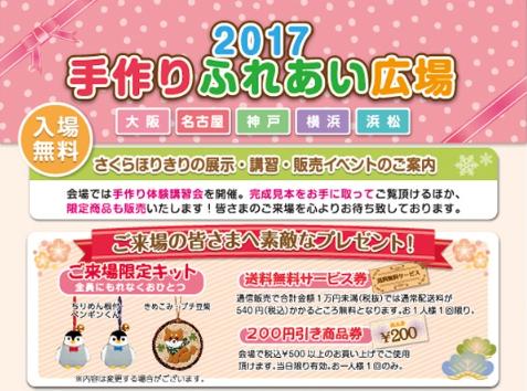 趣味が広がる!交流の輪ができる!名古屋で開催される2月のイベントまとめ - 497b7d049c15315d4de82639866cab51