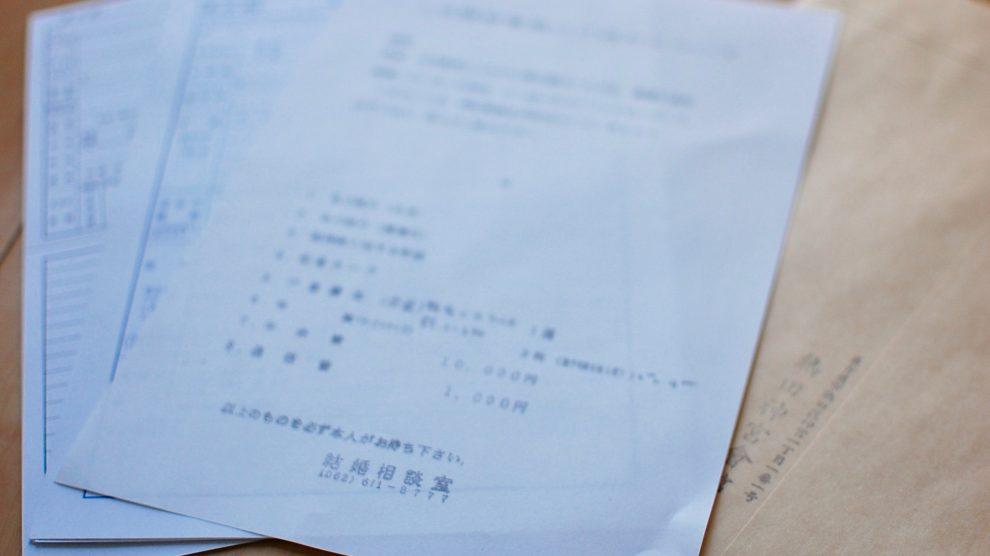 お願いするだけじゃダメ!熱田神宮で恋愛成就を祈るなら「結婚相談室」へ! - DSC 1046 990x556
