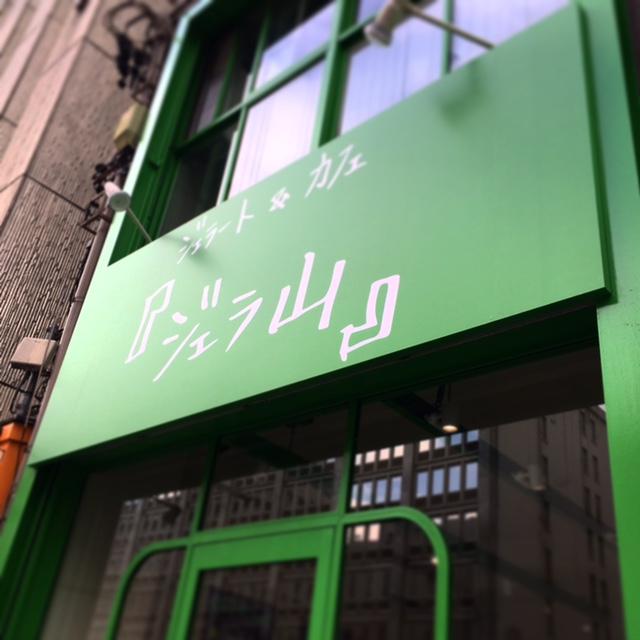 寒い時期こそジェラートを食べよう! 栄で話題のジェラート専門店3選 - IMG 2147