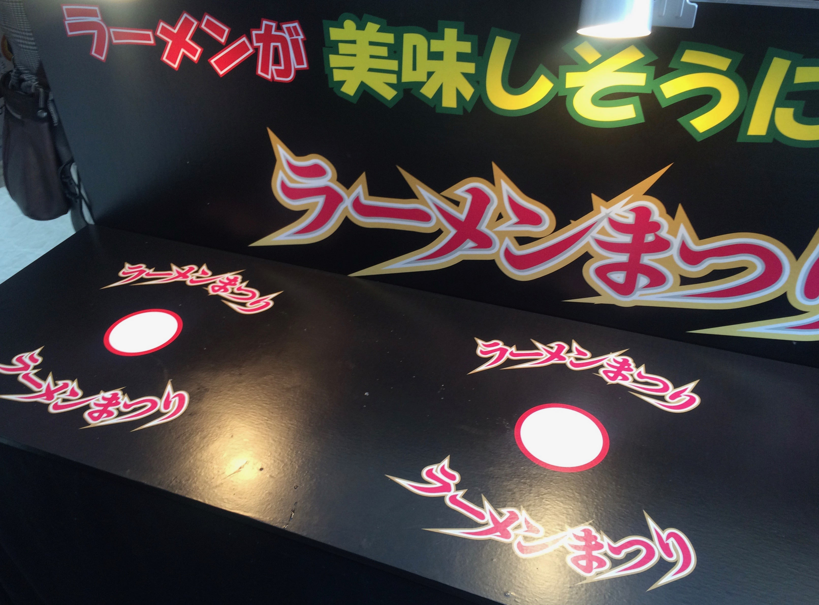 3年連続開催!「ラーメンまつりin名古屋 2017」に行ってきた - Image uploaded from iOS 15 1