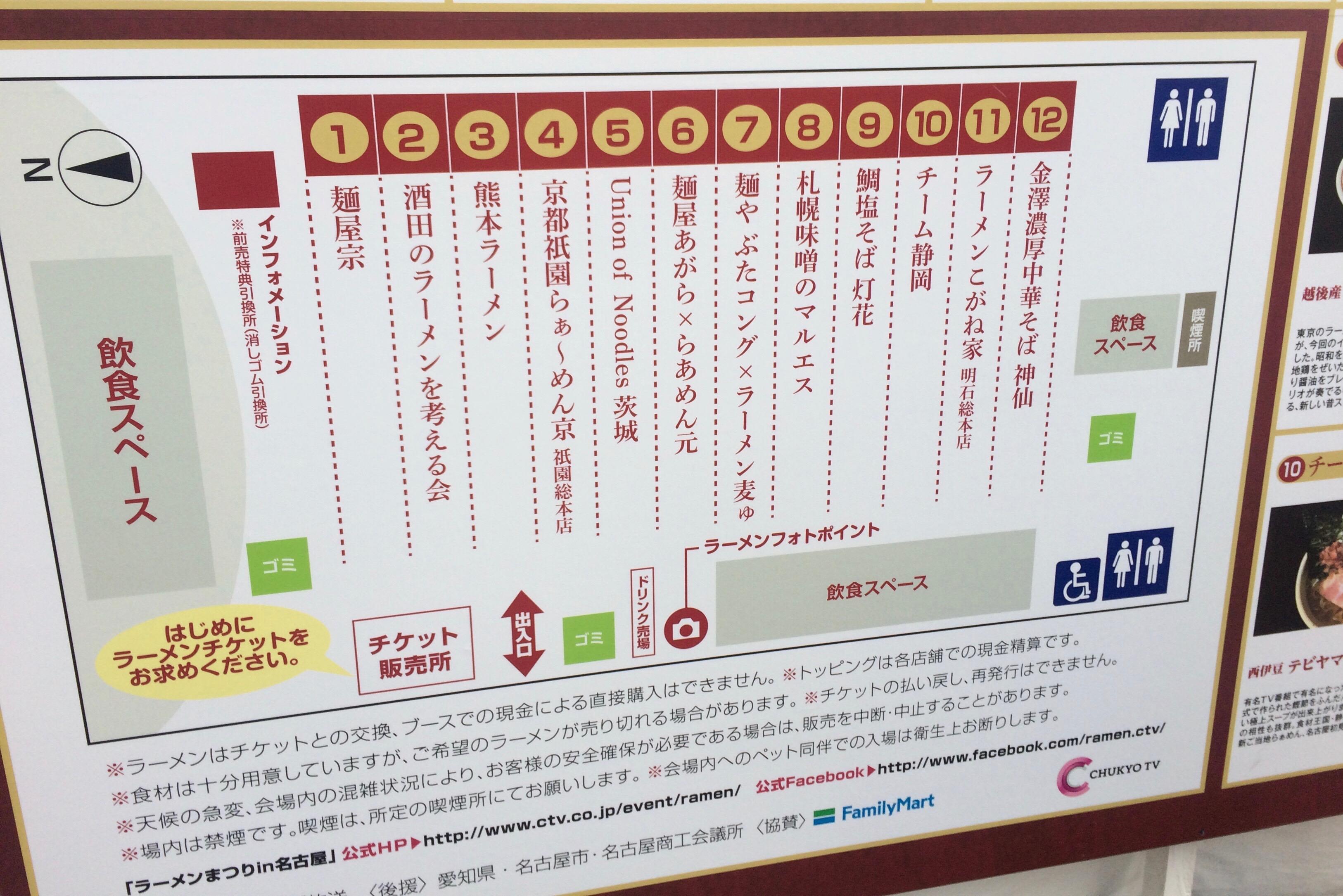 3年連続開催!「ラーメンまつりin名古屋 2017」に行ってきた - Image uploaded from iOS 20